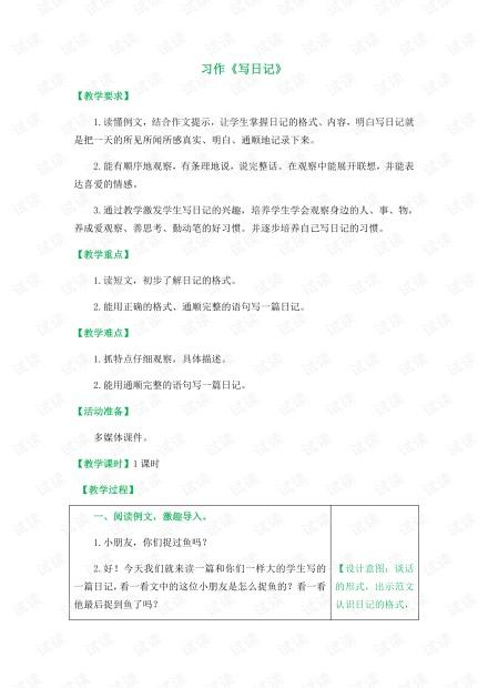 部编三年级上册语文习作:写日记.pdf