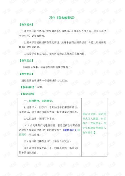 部编三年级上册语文习作:我来编童话.pdf