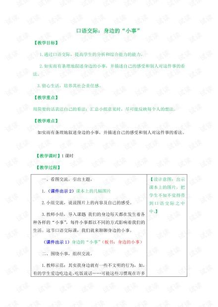 """部编三年级上册语文口语交际:身边的""""小事"""".pdf"""