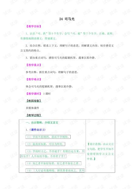 部编三年级上册语文24 司马光 教案.pdf