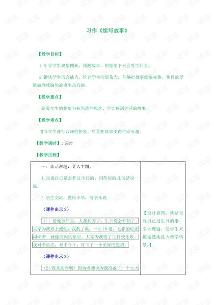 部编三年级上册语文习作:续写故事.pdf