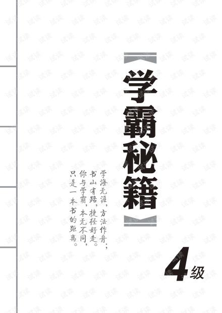 英语4级《学霸秘籍》.pdf