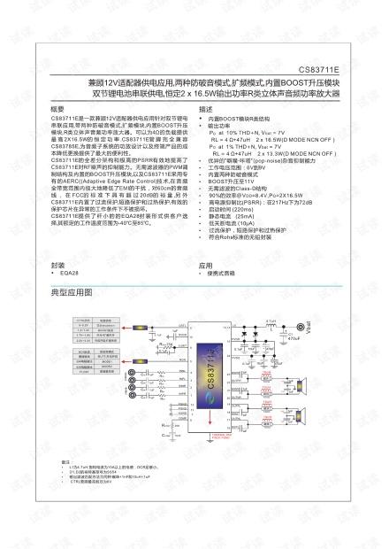 CS83711两节锂电池7.4V供电内置升压2x16.5W双声道D类音频功放IC