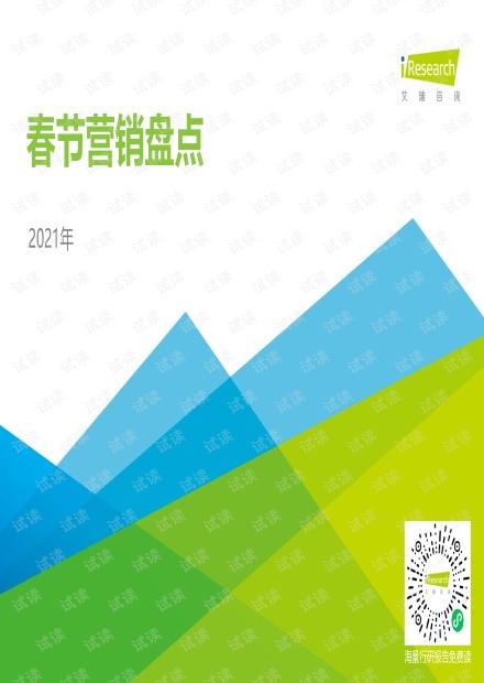2021年春节营销盘点报告.pdf