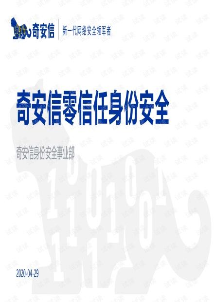 奇安信零信任身份安全主打PPT.pdf