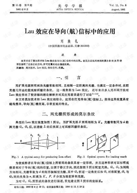 Lau效应在导向(航)信标中的应用