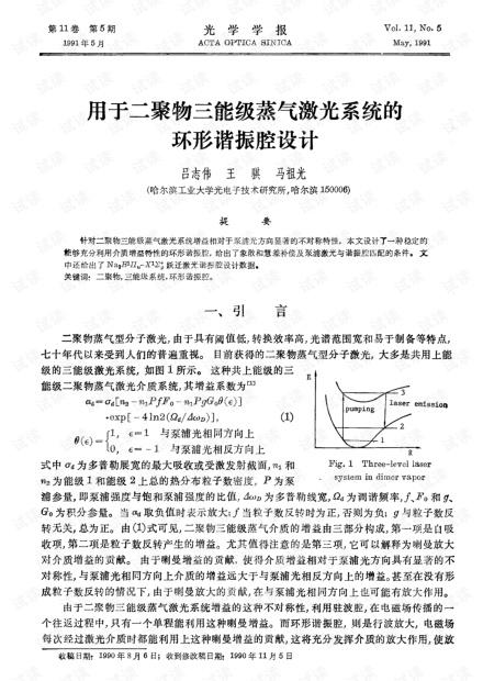 用于二聚物三能级蒸气激光系统的环形谐振腔设计