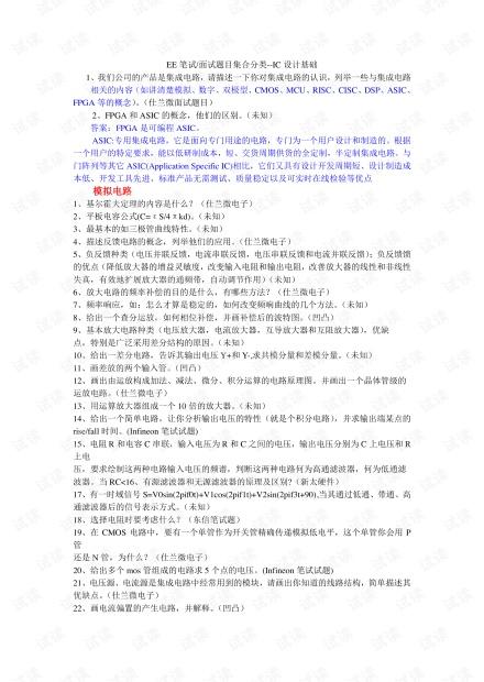 IC类面试题(不同公司合集).pdf