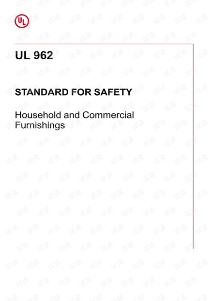 UL 962:2021 Household and Commercial Furnishings - 最新完整英文版(245页)
