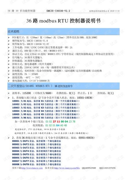 36路modbus RTU控制器说明书20-6-18.pdf