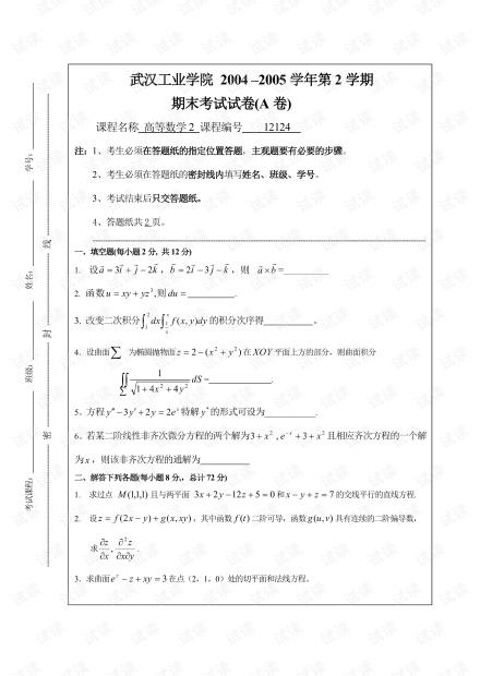 武汉轻工大学(武汉工业学院)《高等数学》04-19年历年期末考试试卷(部分卷含答案).pdf
