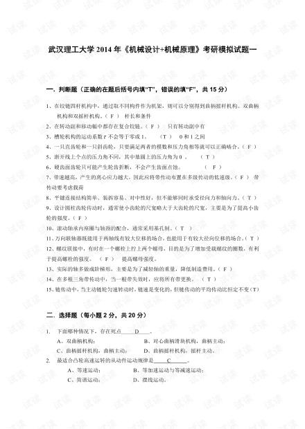 2014年武汉理工大学《机械设计+机械原理》考研模拟试题(含答案).pdf