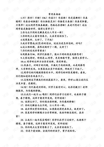 教师课堂用语 表扬语.pdf