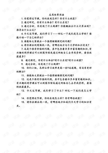 教师课堂用语 反思语.pdf