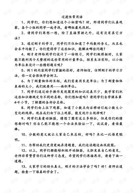 教师课堂用语 过渡语.pdf
