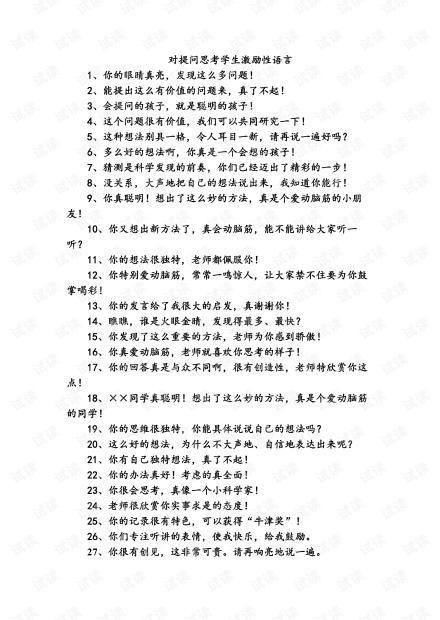 教师课堂用语 激励语.pdf