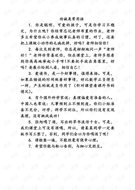 教师课堂用语 劝诫语.pdf