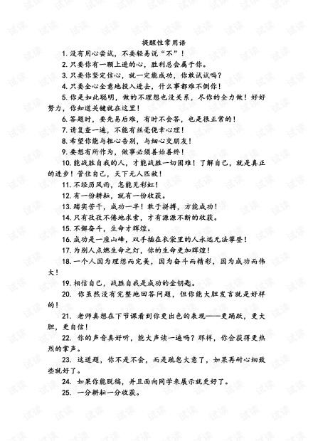 教师课堂用语 提醒语.pdf