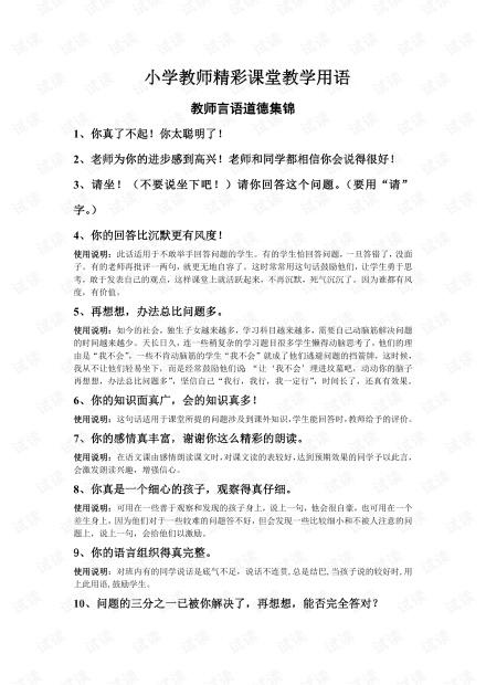 教师课堂用语 小学教师精彩课堂用语及说明.pdf