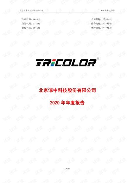 北京淳中科技股份有限公司2020年年度报告.pdf