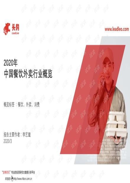 2020年中国餐饮外卖行业概览.pdf