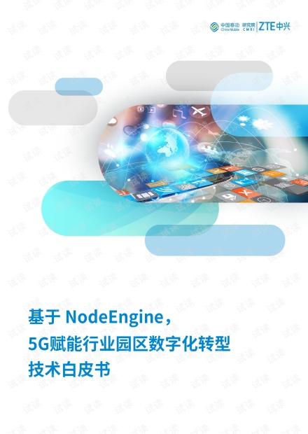 基于NodeEngine,5G赋能行业园区数字化转型白皮书.pdf