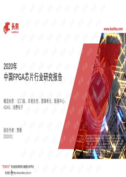 2020年中国FPGA芯片行业研究报告.pdf