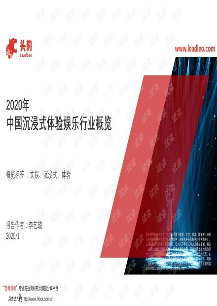 2020年中国沉浸式体验娱乐行业概览.pdf