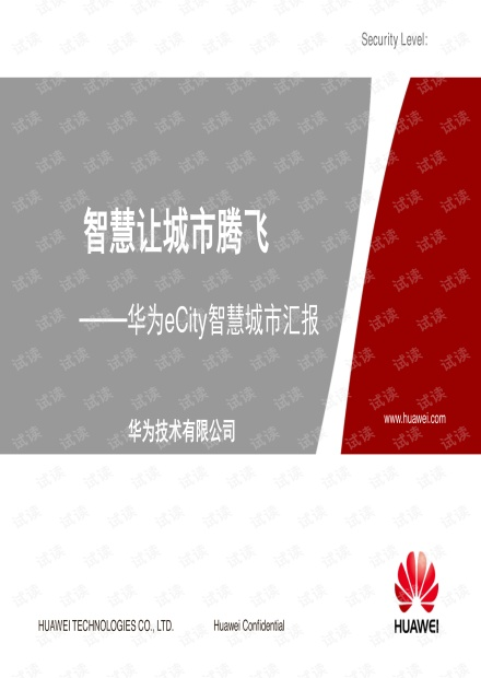 华为智慧城市整体解决方案.pdf