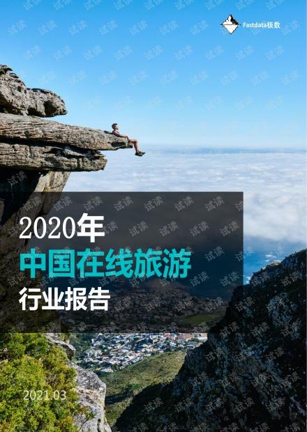 2020年中国在线旅游行业报告-Fastdata极数-2021.3-49页.pdf