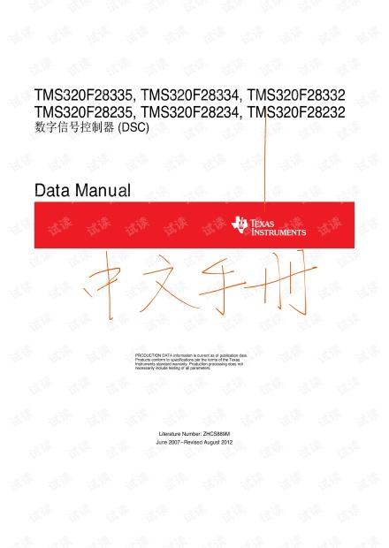 免费下载tms320f28335中文手册.pdf