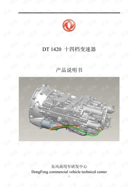 东风DT1420型十四档变速器培训资料.pdf