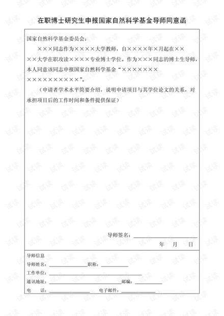 在职博士研究生申报国家自然科学基金导师同意函.pdf