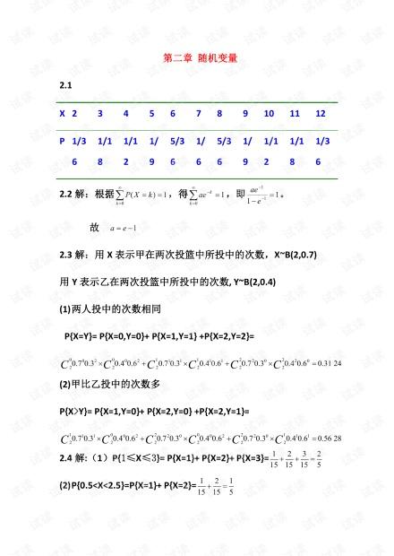 《概率论与数理统计》第三版课后习题答案..pdf