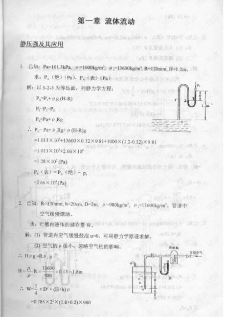 《化工原理》课习题答案.pdf