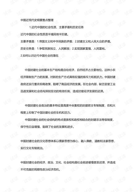 《中国近现代史纲要》期末重点整理.pdf