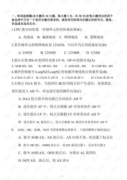 2013年北京理工大学《汇编语言程序设计》期末考试题.pdf