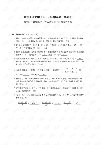 北京工业大学《概率论》多套期末考试试卷(含答案).pdf