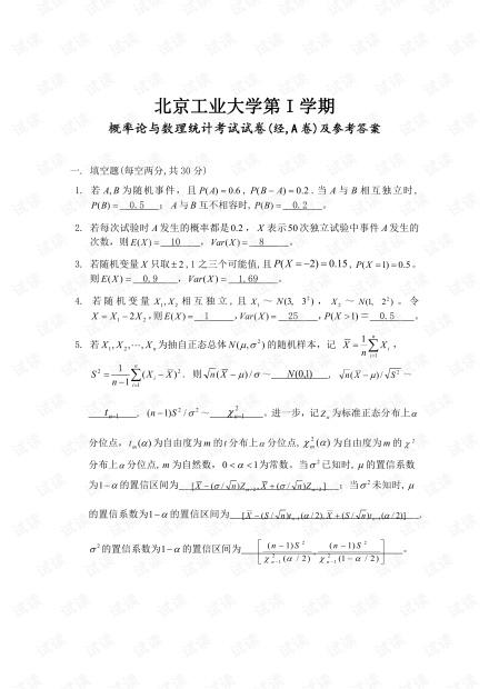 北京化工大学《概率论与数理统计》期末考试试卷(含答案).pdf