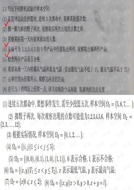 北京化工大学《概率论与数理统计》作业答案.pdf