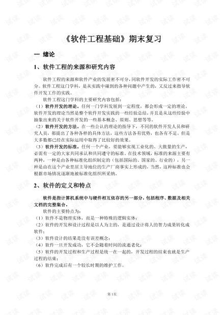 北京理工大学2019《软件工程基期末复习.pdf