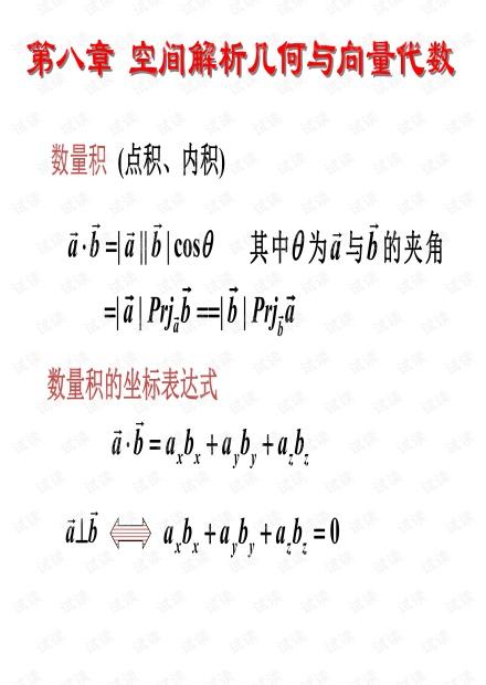 北京林业大学《高等数学A下》期末复习资料.pdf