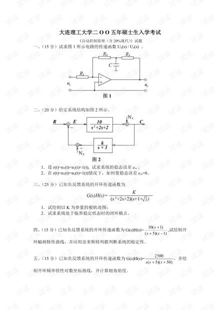 大连理工大学《自动控制原理》1999-2013历年考研试题.pdf