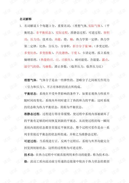 广东海洋大学《工程热力学》期末名词解释和思考题.pdf