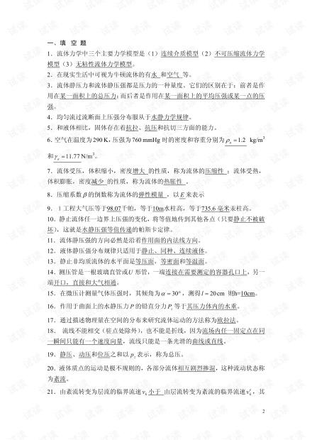 广东海洋大学《流体力学泵与风机》试题库(含答案).pdf