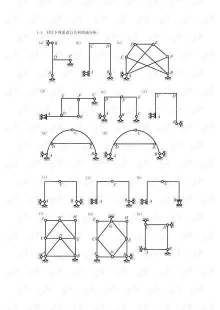 广州大学《结构力学》各章典型例题.pdf