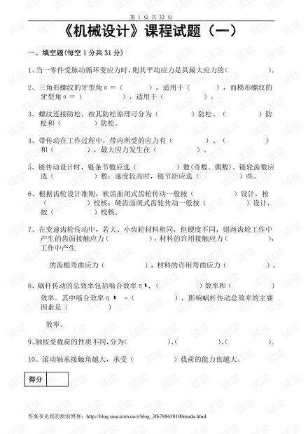 哈尔滨工业大学《机械设计》期末考试训练题3套(含答案).pdf