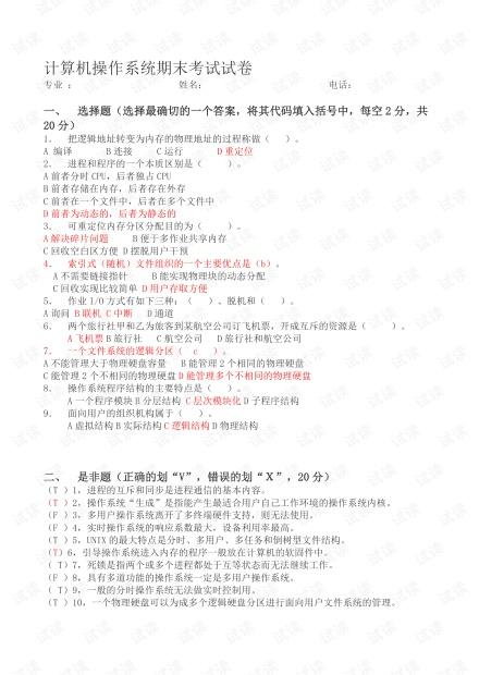 计算机《操作系统》期末考试试卷(含答案).pdf
