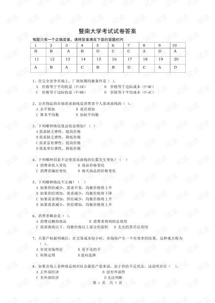 暨南大学《微观经济学》两份期末考试试卷(一套含答案).pdf