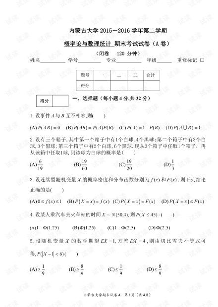 内蒙古大学《概率论与数理统计》历年期末考试试卷(含答案).pdf